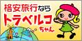 格安航空券、国内・海外格安ツアーや宿泊予約ができる日本最大級の旅行情報サイト